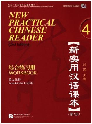 New Practical Chinese Reader 4, Workbooi  (2. Edition) | Dodax.nl