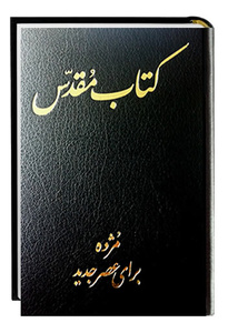 Bibel Persisch - Bible in Today's Persian Version / Farsi | Dodax.at