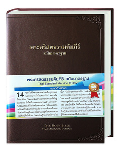 Bibel Thai - The Holy Bible, Thai Standard Version 2002, Traditionelle Übersetzung | Dodax.at